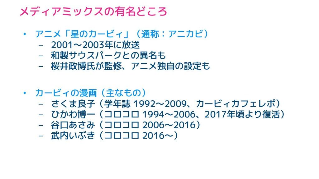 メディアミックスの有名どころ • アニメ「星のカービィ」(通称:アニカビ) – 2001〜20...