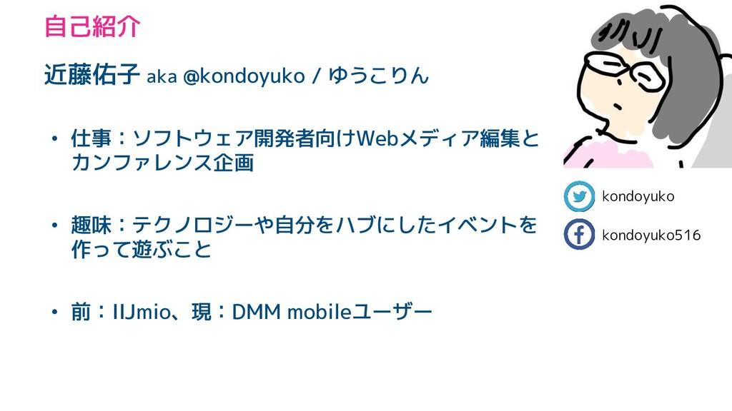 自己紹介 近藤佑子 aka @kondoyuko / ゆうこりん • 仕事:ソフトウェア開発者...