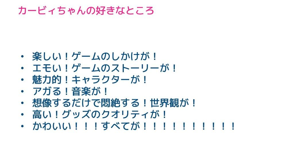 カービィちゃんの好きなところ • 楽しい!ゲームのしかけが! • エモい!ゲームのストーリーが...