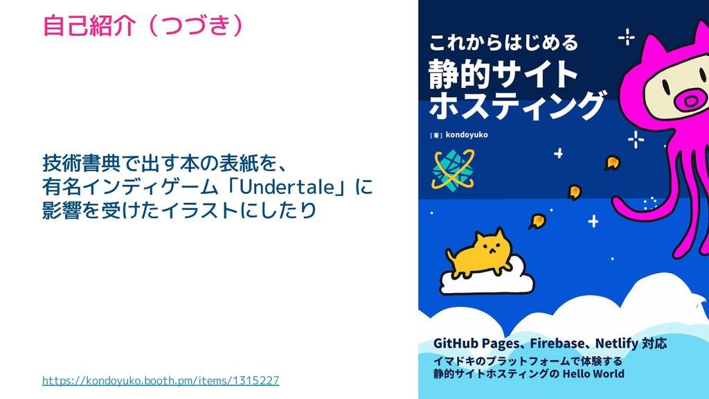 自己紹介(つづき) 技術書典で出す本の表紙を、 有名インディゲーム「Undertale」に 影...