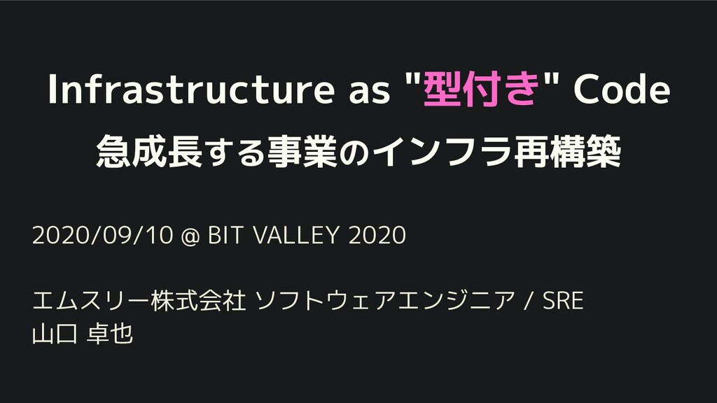 "Infrastructure as ""型付き"" Code 急成長する事業のインフラ再構築 20..."