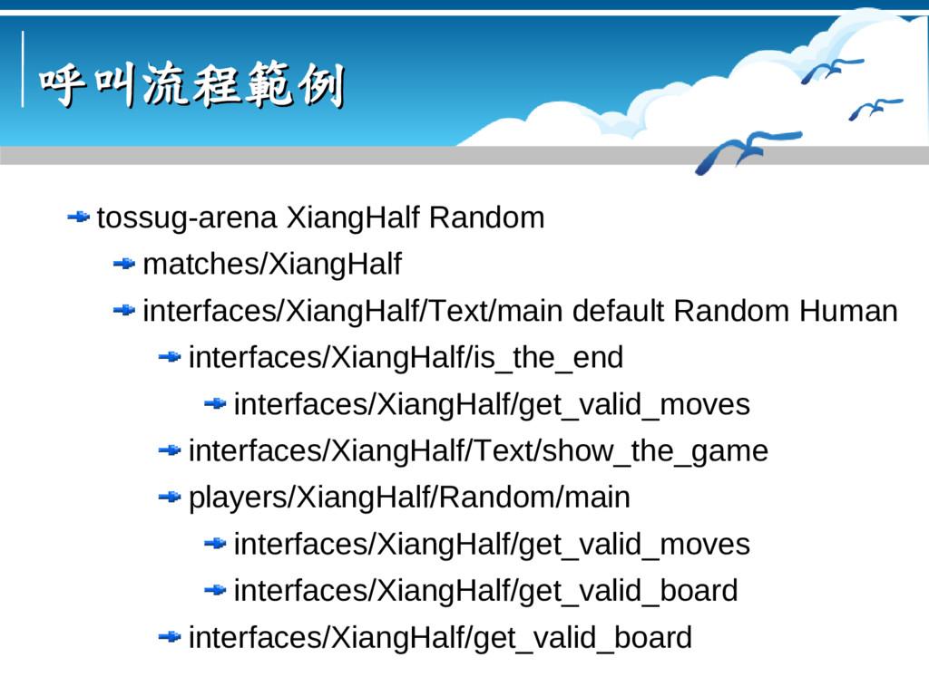 呼叫流程範例 呼叫流程範例 tossug-arena XiangHalf Random mat...