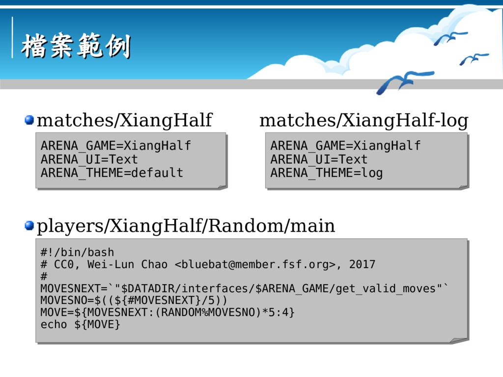 檔案範例 檔案範例 matches/XiangHalf matches/XiangHalf-l...
