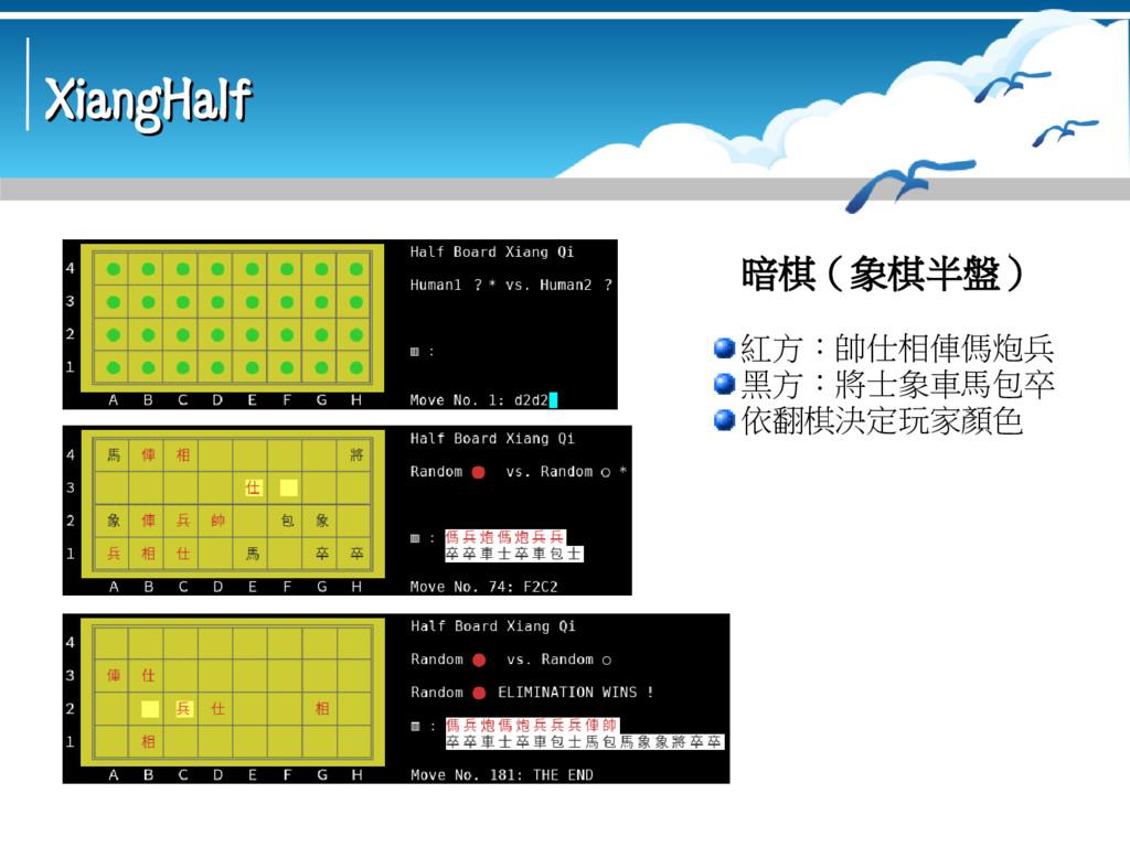XiangHalf XiangHalf 暗棋 ( 象棋半盤 ) 紅方:帥仕相俥傌炮兵 黑方:將...