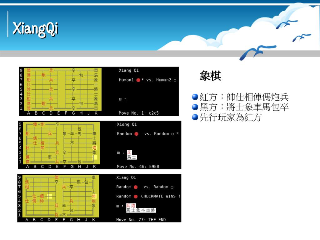 XiangQi XiangQi 象棋 紅方:帥仕相俥傌炮兵 黑方:將士象車馬包卒 先行玩家為紅方