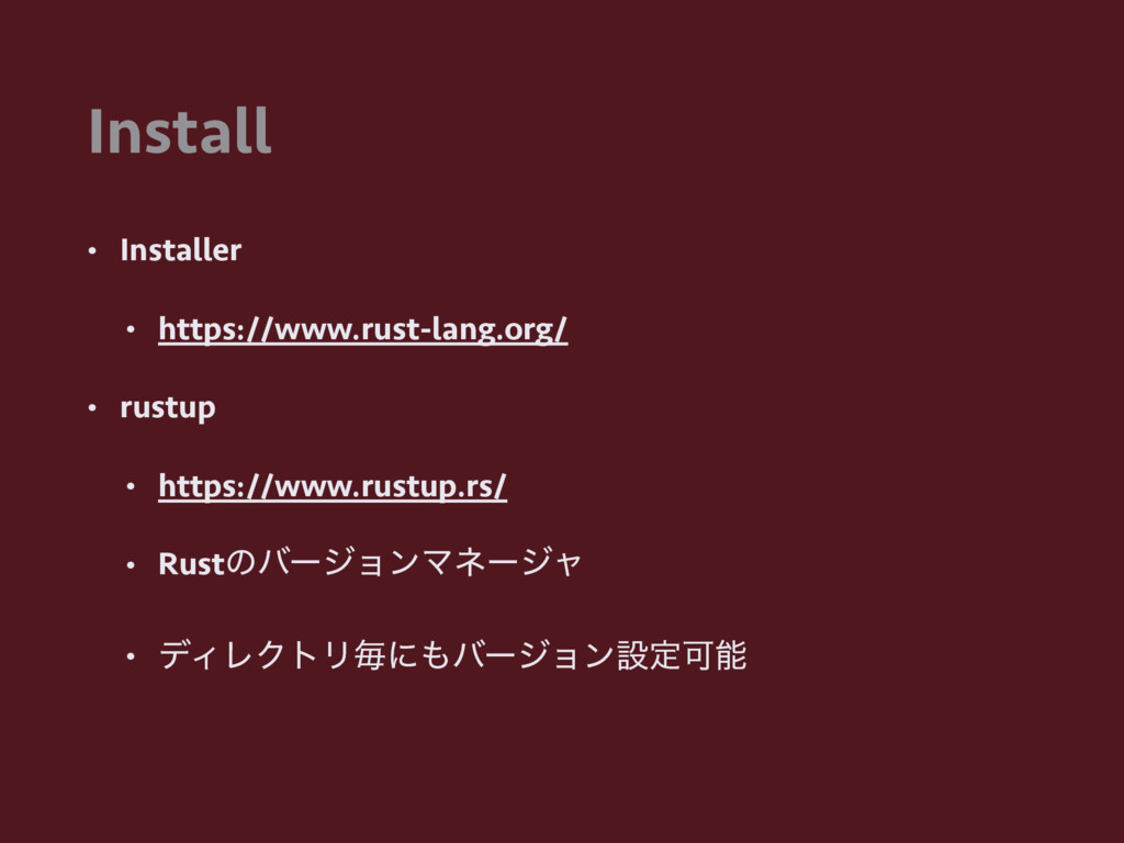 Install • Installer • https://www.rust-lang.org...