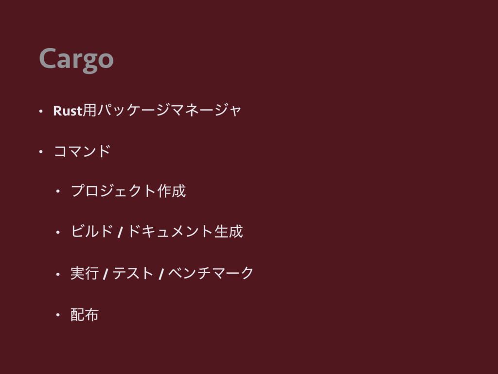 Cargo • Rust༻ύοέʔδϚωʔδϟ • ίϚϯυ • ϓϩδΣΫτ࡞ • Ϗϧυ...