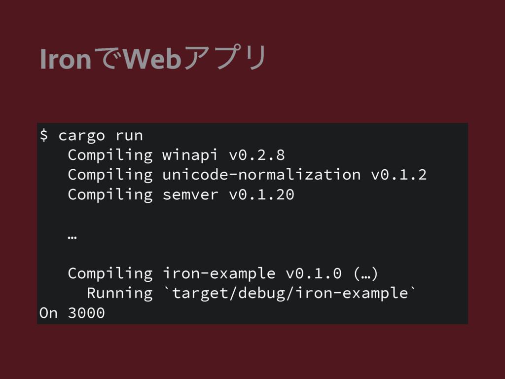 IronͰWebΞϓϦ $ cargo run Compiling winapi v0.2.8...