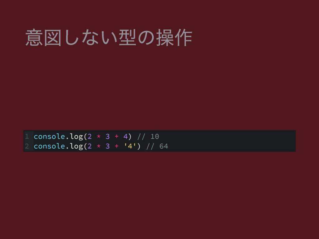 ҙਤ͠ͳ͍ܕͷૢ࡞ 1 console.log(2 * 3 + 4) // 10 2 cons...