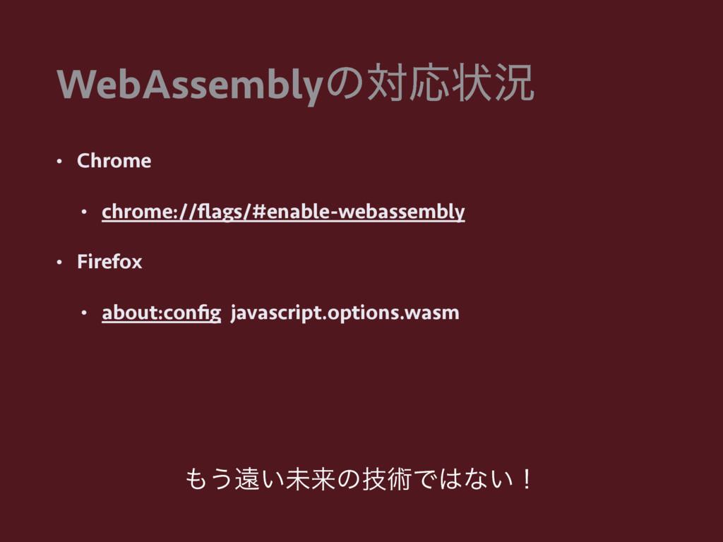 WebAssemblyͷରԠঢ়گ • Chrome • chrome://flags/#enab...