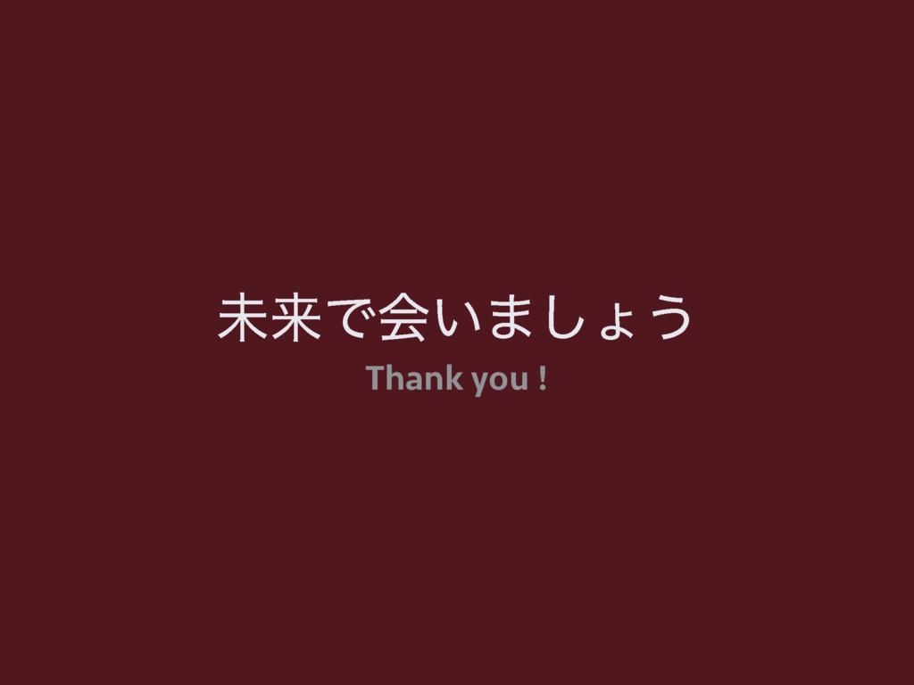 ະདྷͰձ͍·͠ΐ͏ Thank you !