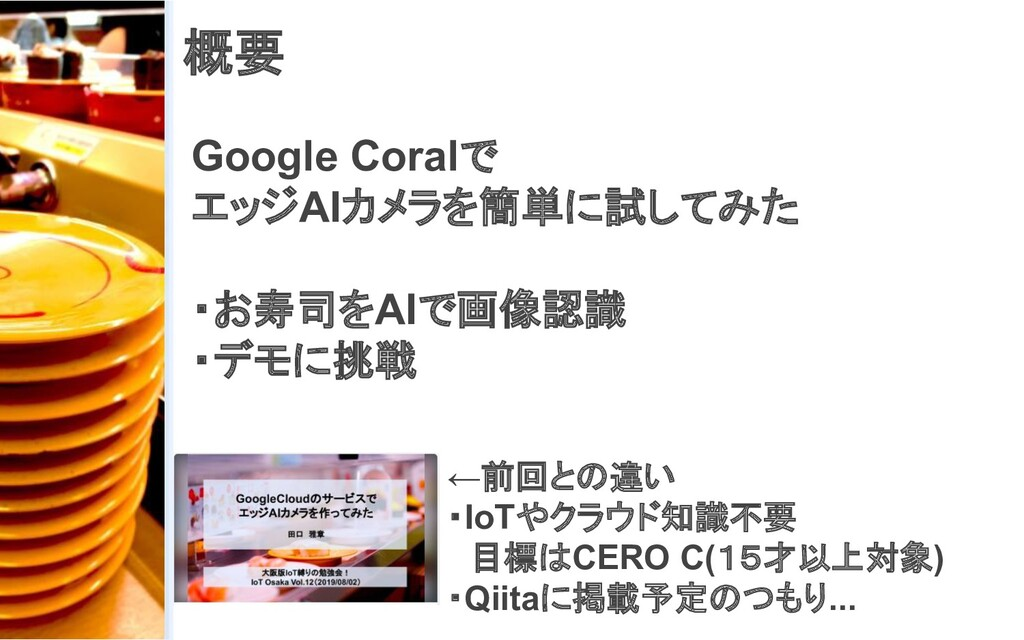 概要 Google Coralで エッジAIカメラを簡単に試してみた ・お寿司をAIで画像認識...