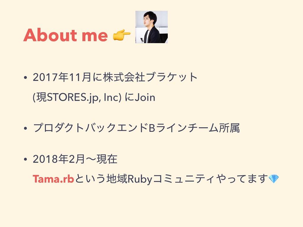About me  • 201711݄ʹגࣜձࣾϒϥέοτ (ݱSTORES.jp, Inc...