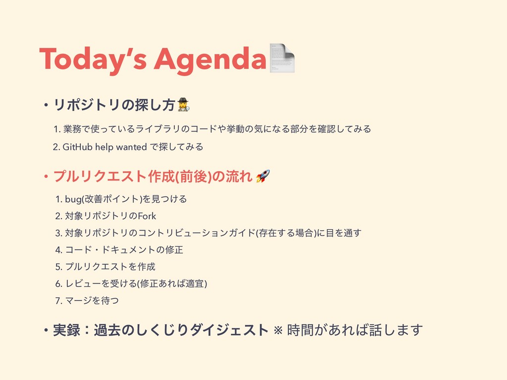Today's Agenda ɾϦϙδτϦͷ୳͠ํ 1. ۀͰ͍ͬͯΔϥΠϒϥϦͷίʔυ...