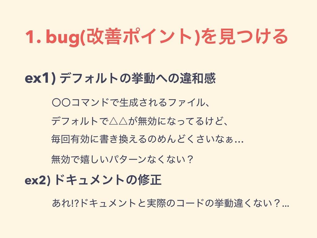 1. bug(վળϙΠϯτ)Λݟ͚ͭΔ ex1) σϑΥϧτͷڍಈͷҧײ ʓʓίϚϯυͰੜ...