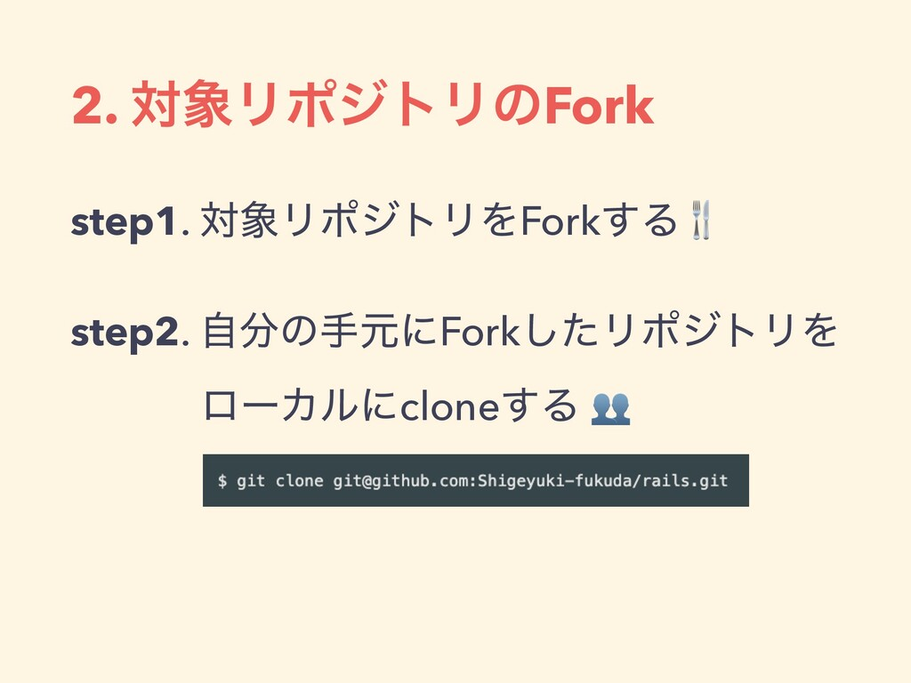 2. ରϦϙδτϦͷFork step1. ରϦϙδτϦΛFork͢Δ step2. ࣗ...