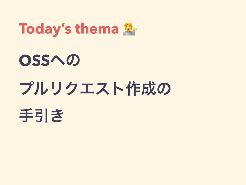 Today's thema  OSSͷ ϓϧϦΫΤετ࡞ͷ खҾ͖