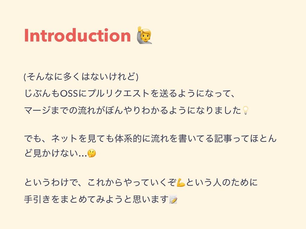 Introduction  (ͦΜͳʹଟ͘ͳ͍͚ΕͲ) ͡ͿΜOSSʹϓϧϦΫΤετΛૹΔ...