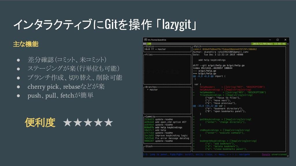 便利度 ★★★★★ インタラクティブにGitを操作 「lazygit」 主な機能 ● 差分確認...