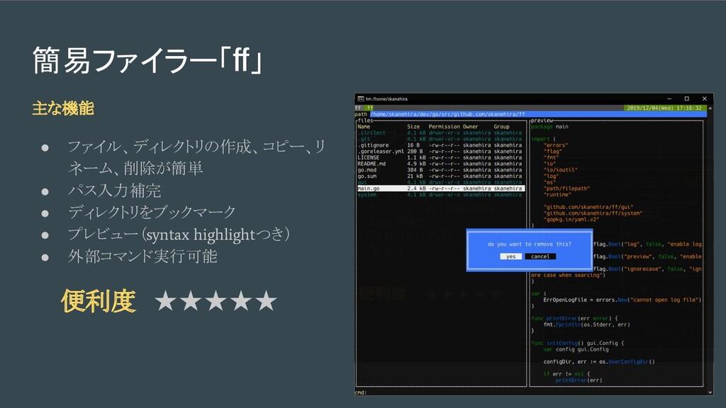 便利度 ★★★★★ 簡易ファイラー「ff」 主な機能 ● ファイル、ディレクトリの作成、コピー...