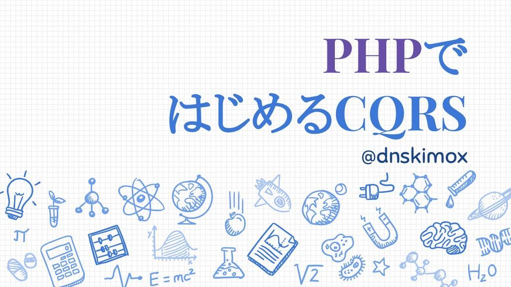PHPで はじめるCQRS @dnskimox