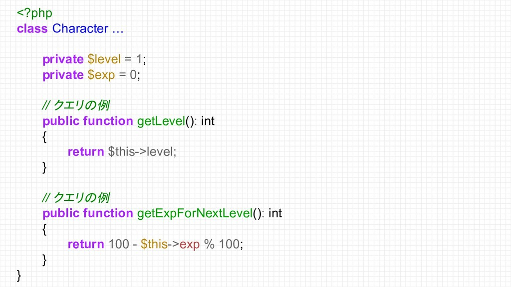 <?php class Character … private $level = 1; pri...