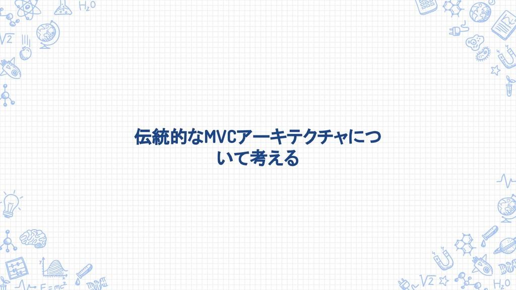 伝統的なMVCアーキテクチャにつ いて考える