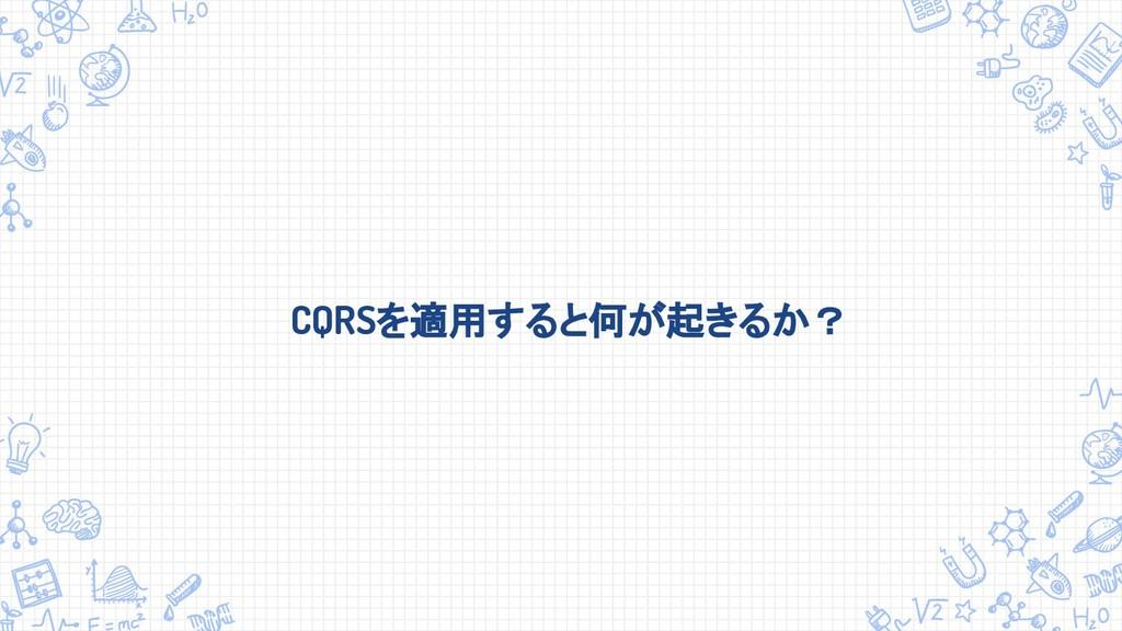CQRSを適用すると何が起きるか?