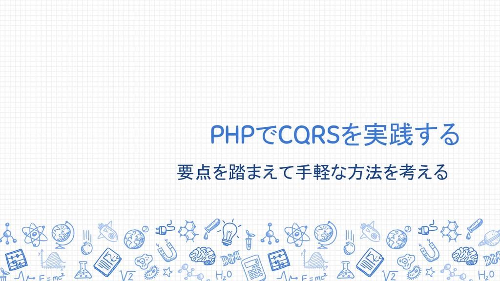PHPでCQRSを実践する 要点を踏まえて手軽な方法を考える