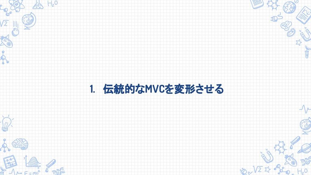 1. 伝統的なMVCを変形させる