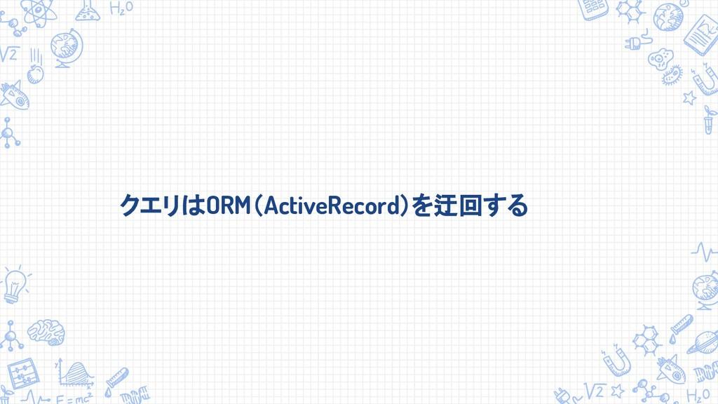 クエリはORM(ActiveRecord)を迂回する