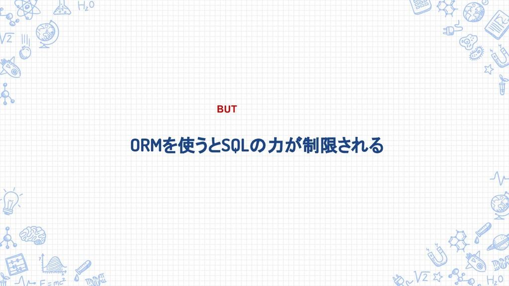 ORMを使うとSQLの力が制限される BUT