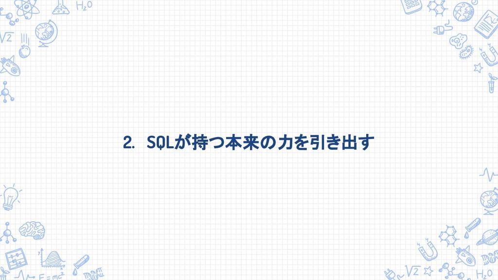 2. SQLが持つ本来の力を引き出す