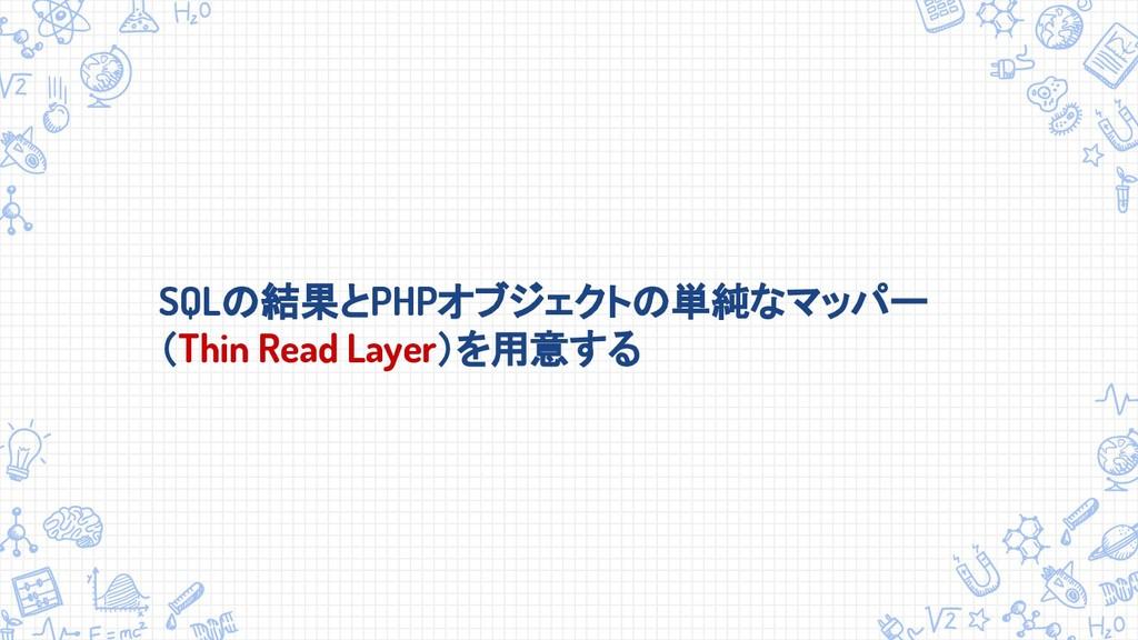 SQLの結果とPHPオブジェクトの単純なマッパー (Thin Read Layer)を用意する