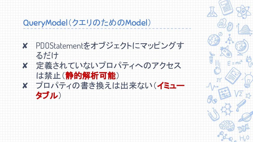 QueryModel(クエリのためのModel) ✘ PDOStatementをオブジェクトに...