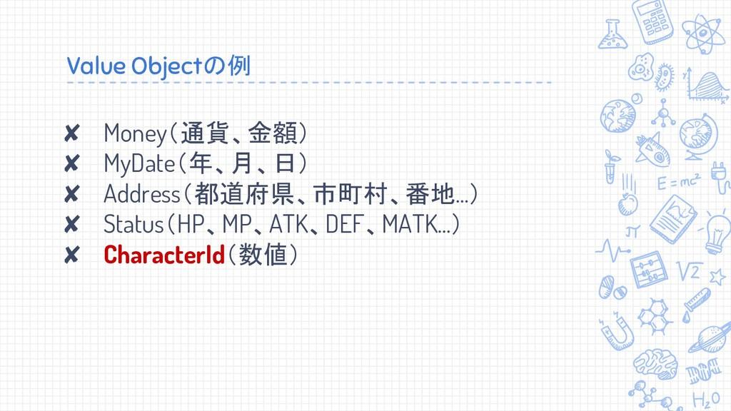 Value Objectの例 ✘ Money(通貨、金額) ✘ MyDate(年、月、日) ✘...