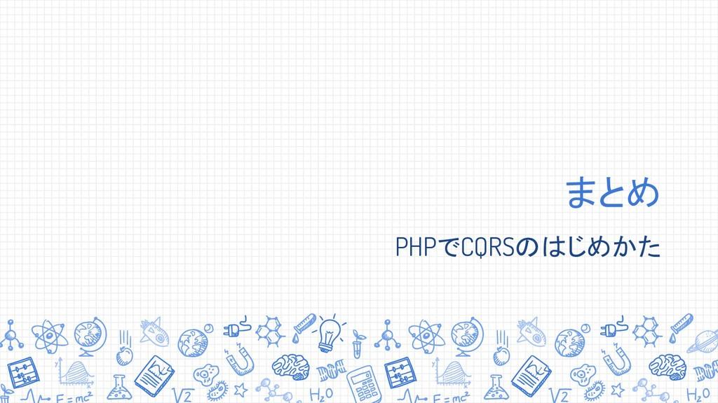 まとめ PHPでCQRSのはじめかた