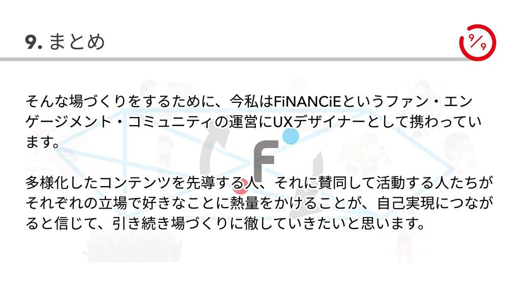 9 9 9. まとめ そんな場づくりをするために、今私はFiNANCiEというファン・エン ゲ...