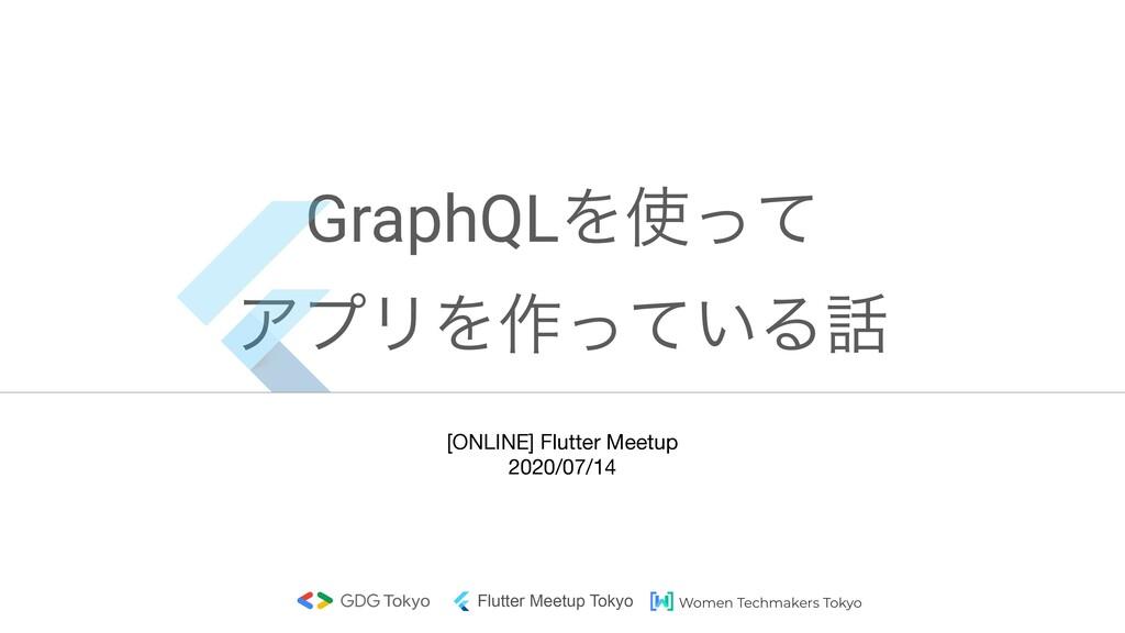 GraphQLΛͬͯ ΞϓϦΛ࡞͍ͬͯΔ [ONLINE] Flutter Meetup ...