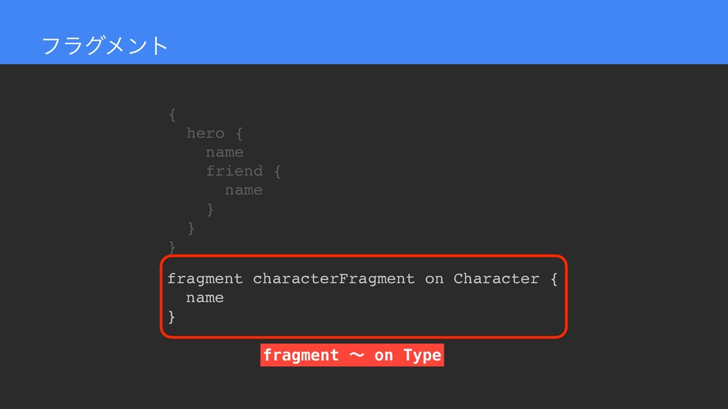 ϑϥάϝϯτ fragment ʙ on Type fragment characterFra...