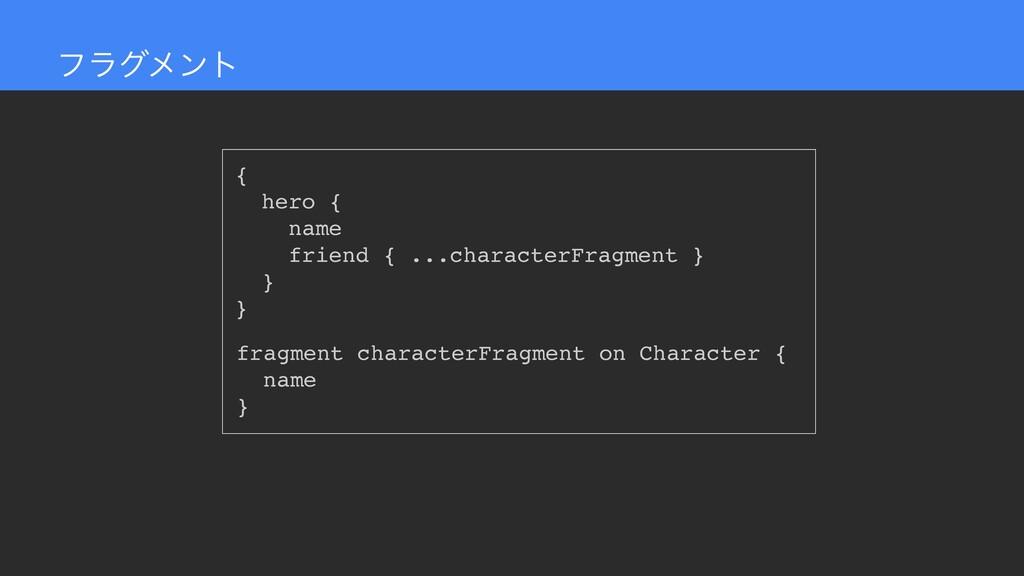 ϑϥάϝϯτ { hero { name friend { ...characterFragm...