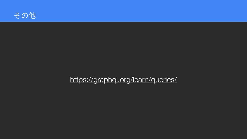 ͦͷଞ https://graphql.org/learn/queries/