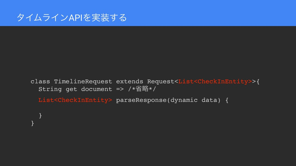 λΠϜϥΠϯAPIΛ࣮͢Δ class TimelineRequest extends Re...