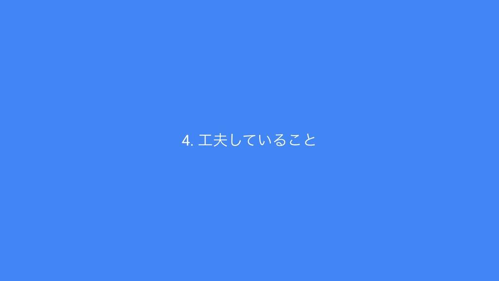 4. ͍ͯ͠Δ͜ͱ