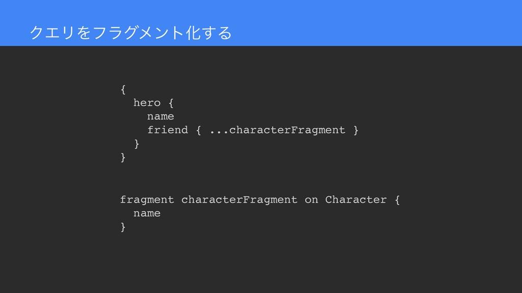 ΫΤϦΛϑϥάϝϯτԽ͢Δ { hero { name friend { ...charact...