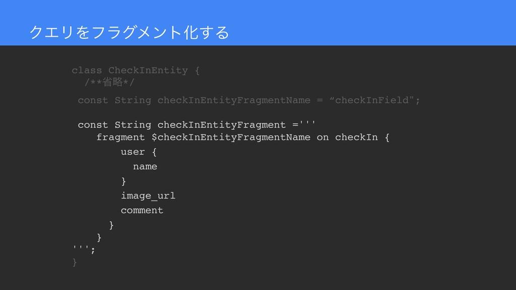 ΫΤϦΛϑϥάϝϯτԽ͢Δ class CheckInEntity { /**লུ*/ con...