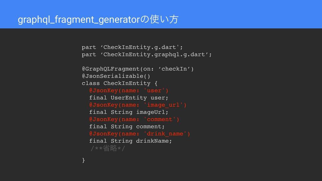 graphql_fragment_generatorͷ͍ํ part 'CheckInEnt...