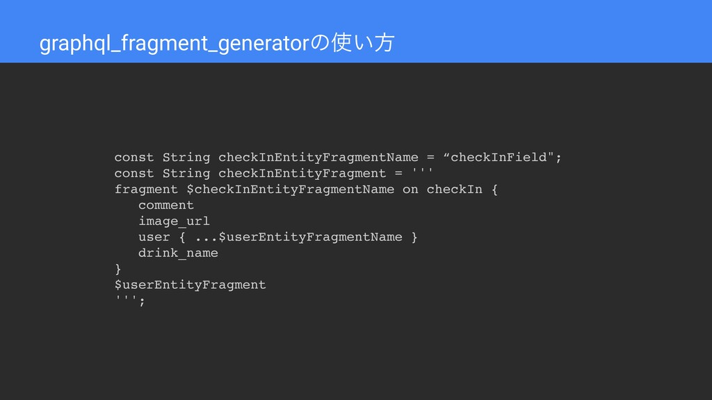 graphql_fragment_generatorͷ͍ํ const String che...