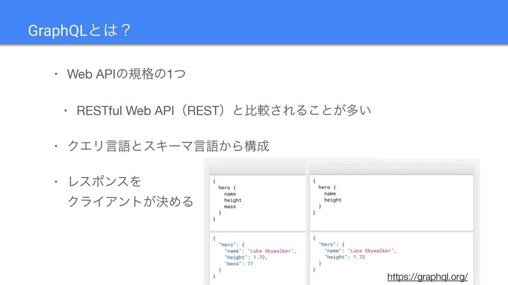 • Web APIͷن֨ͷ1ͭ  • RESTful Web APIʢRESTʣͱൺֱ͞ΕΔ͜...