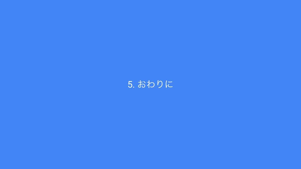 5. ͓ΘΓʹ
